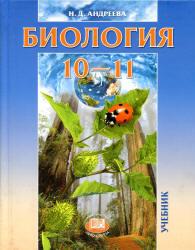 Биология, 10-11 класс, Андреева Н.Д., 2012