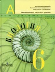 Биология, 6 класс, Пасечник В.В., Суматохин С.В., Калинова Г.С., 2010