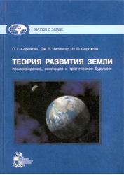 Теория развития Земли, Происхождение, эволюция и трагическое будущее, Сорохтин О.Г., Чилингар Д.В., Сорохтин Н.О., 2010