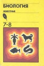 Биология - Животные - Учебник для 7-8 классов - Под ред. Козлова М.А.