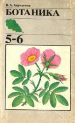 Ботаника - Учебник для 5-6 классов - Корчагина В.А.