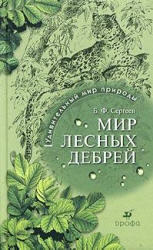 Мир лесных дебрей - Сергеев Б.Ф.