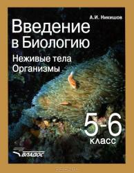Введение в биологию, Неживые тела, Организмы, 5-6 класс, Никишов, 2012