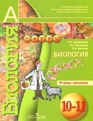 Биология, 10-11 класс, Сухорукова Л.Н., Кучменко В.С., Иванова Т.В., 2011