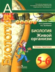 Биология, 5-6 класс, Живой организм, Сухорукова Л.Н., Кучменко В.С., 2013