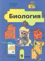 Биология, 9 класс, Пономарева И.Н., Корнилова О.А., Чернова Н.М., 2013