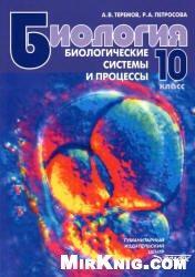 Биология, Биологические системы и процессы, 10 класс, Теремов А.В., Петросова Р.А., 2012