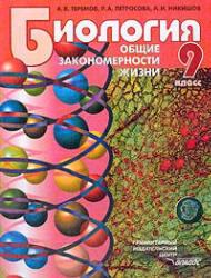 Биология, Общие закономерности жизни, 9 класс, Теремов, Петросова, Никишов, 2013