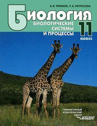 Биология, Биологические системы и процессы, 11 класс, Теремов, Петросова, 2012