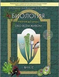 Биология, Обо всем живом, 5 класс, Ловягин С.Н., Вахрушев А.А., Раутиан А.С., 2013