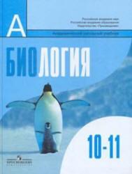 Биология, Общая биология, 10-11 класс, Беляев Д.К., Дымшиц Г.М., 2012