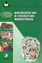 Физиология и этология животных, Лысов В.Ф., Ипполитова Т.В., Максимов В.И., 2012