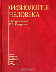 Физиология человека, Смирнов В.М., 2002