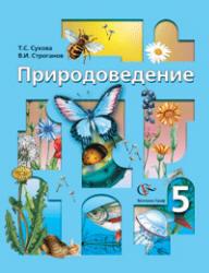 Природоведение, 5 класс, Сухова, Строганов, 2011