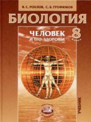 Биология, 8 класс, Человек и его здоровье, Рохлов В.С., Трофимов С.Б., 2007