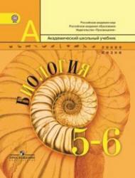 Биология, 5-6 класс, Пасечник В.В., Суматохин С.В., 2012
