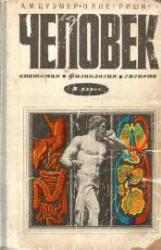 Человек - Анатомия, Физиология и Гигиена - Учебник для 8 класса - Цузмер А.М., Петришина О.Л.