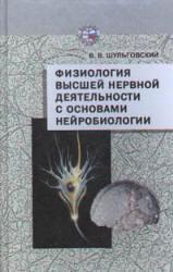 Физиология высшей нервной деятельности с основами нейробиологии - Шульговский В.В.
