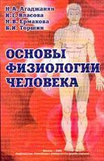 Основы физиологии человека - Агаджанян Н.А.
