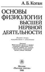 Основы физиологии высшей нервной деятельности - Коган А.Б.