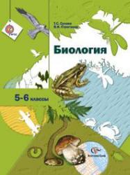 Биология, 5-6 класс, Сухова Т.С., Строганов В.И., 2013