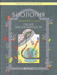 Биология, 10-11 класс, Общие закономерности, Вахрушев А.А., Бурский О.В., 2012