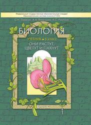 Биология, 6 класс, Ловягин С.Н., Вахрушев А.А., Раутиан А.С., 2012