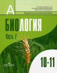Биология, 10-11 класс, Общая биология, Часть 1, Дымшиц Г.М., Шумный В.К., 2012