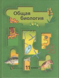 Биология, 11 класс, Базовый уровень, Пономарева И.Н., Корнилова О.А., 2013