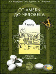 Биология, 7 класс, От амёбы до человека, Вахрушев А.А., Бурский О.В., Раутиан А.С., 2013