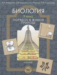 Биология, 9 класс, Порядок в живой природе, Вахрушев А.А., Бурский О.В., Раутиан А.С., 2012
