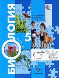 Биология, 5 класс, Пономарева И.Н., Николаев И.В., Корнилова О.А., 2012