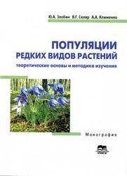 Популяции редких видов растений, Теоретические основы и методика изучения, Монография, Злобин Ю.А., Скляр В.Г., Клименко А.А., 2013