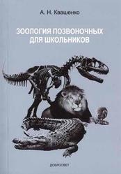 Зоология позвоночных для школьников, Квашенко А.Н., 2013