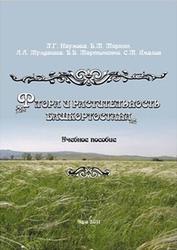 Флора и растительность Башкортостана, Наумова Л.Г., Миркин Б.М., Мулдашев А.А., 2011