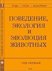 Поведение, экология и эволюция животных, Труды, Статьи, Монографии, Том 1, Константинов В.М., 2009