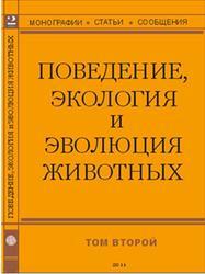 Поведение, экология и эволюция животных, Монографии, Статьи, Сообщения, Том 2, Константинов В.М., 2011