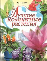 Лучшие комнатные растения, Миллер М.С., 2008