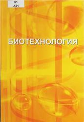 Биотехнология, Алмагамбетов К.Х., 2011