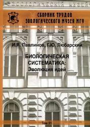 Биологическая систематика, Эволюция идей, Павлинов И.Я., Любарский Г.Ю., 2011