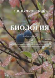 Биология, Пучковский С.В., 2011