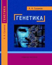 Генетика, Сазанов А.А., 2011