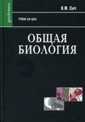 Общая биология, Часть 2, Сыч В.Ф., 2006