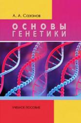 Основы генетики, Сазанов А.А., 2012