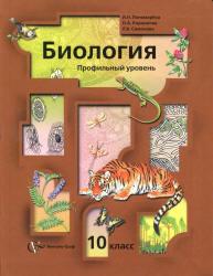 Биология, 10 класс, Профильный уровень, Пономарева И.Н., Корнилова О.А., Симонова Л.В., 2013