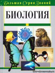 Биология, Большая серия знаний, 2005