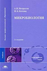 Микробиология, Нетрусов А.И., Котова И.Б., 2009