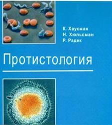 Протистология, Хаусман К., Хюльсман H., Радек Р., 2010