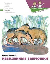 Невиданные зверюшки, Велейко О., 2010