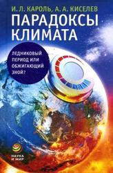 Парадоксы климата, Ледниковый период или обжигающий зной, Кароль И.Л., Киселев А.А.